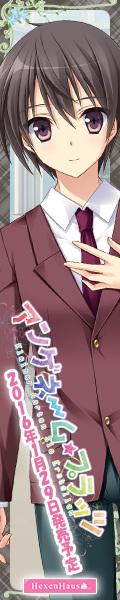 『アンゲネームプラッツ』応援バナー【来栖 里緒】