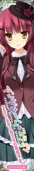 『アンゲネームプラッツ』応援バナー【天ヶ瀬 初音】