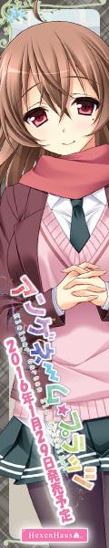 『アンゲネームプラッツ』応援バナー【那菜 奈月】