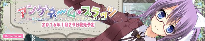 『アンゲネームプラッツ』応援バナー【八重 響】