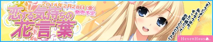 『恋する気持ちの花言葉』応援バナー【風祭 花奈】
