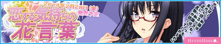『恋する気持ちの花言葉』応援バナー【八重樫 椿】