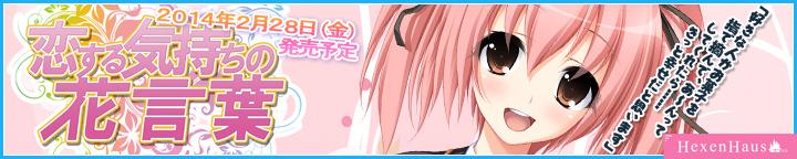 『恋する気持ちの花言葉』応援バナー【白根 七草】