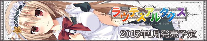 『ラウテスアルタクス』応援バナー【小鳥遊 七瀬】