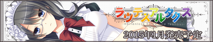 『ラウテスアルタクス』応援バナー【桜井 佐奈】